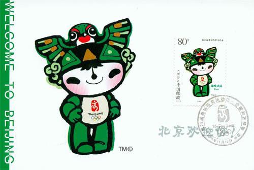 北京奥运会会徽和吉祥物纪念邮票