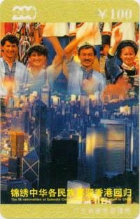锦绣中华各民族喜迎香港回归长途电话卡系列